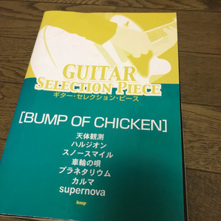 BUMP OF CHICKEN ギター弾き語り本