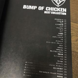 BUMP OF CHICKEN ベストコレクション ギター弾き語...