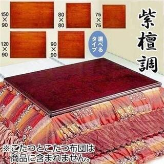 紫檀調 こたつ天板 80×80cm 温かみのある紫檀調仕上げ