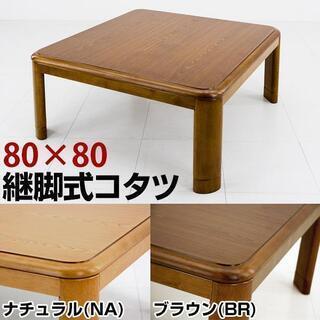 継脚式家具調コタツ 80×80 選べる2色