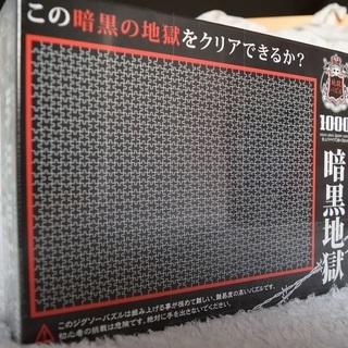 暗黒地獄 ジグソーパズル マイクロピース 1000ピース