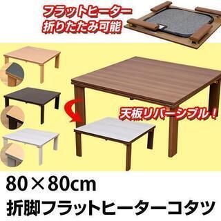 折れ脚フラットヒーターコタツ 80×80cm 選べる4色