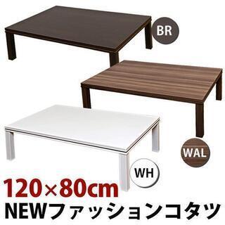 NEW ファッションコタツ 120×80cm 3色