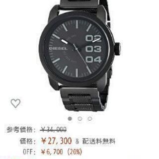 1回使用した腕時計『DIESEL』ブランド