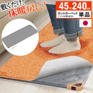 キッチン用ホットカーペット 〔コージー〕 45x240cm 本体...