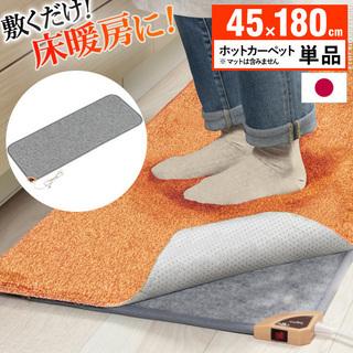 キッチン用ホットカーペット 〔コージー〕 45x180cm 本...