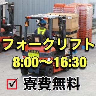 【No46】倉庫内入出業務!フォークリフト免許必須!寮費無料!