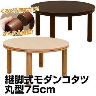 継脚式モダンコタツ 丸型 75cm 選べる2色