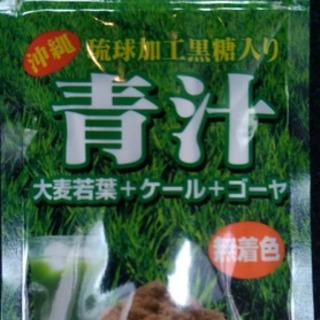 琉球加工黒糖入り青汁
