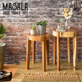サイドテーブル MASALA(マサラ) 送料無料 天然木を…