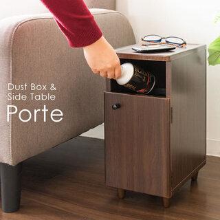 ゴミ箱付きサイドテーブル Porte(ポルテ)  一台二役…