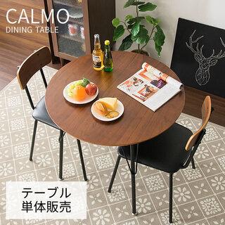 ダイニングテーブル CALMO(カルモ) 送料無料 木目が美しい...