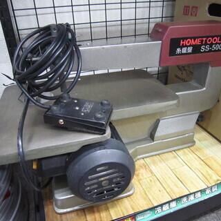 【エコプラス門司店】ホームツール 糸のこ盤 SS-500 中古品