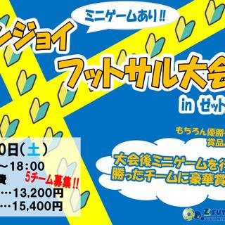 11月30日(土) ミニゲームあり‼エンジョイフットサル大会 参...