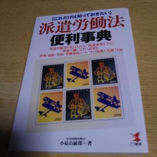 派遣労働法の本