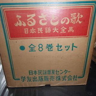 日本民謡大全集レコード 全巻