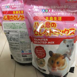 【2袋】うさぎ・ハムスター・リス等 小動物 おやつ