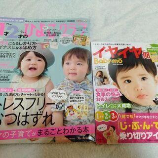 1歳、2歳の雑誌