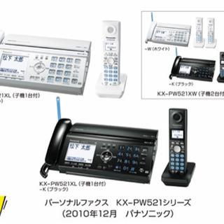 電話機 FAX付Panasonic KX-PW521XL-k ブ...