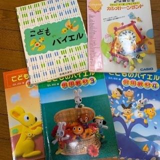 ピアノ教本5冊セット