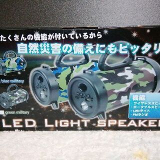 LEDライトスピーカー 新品です。