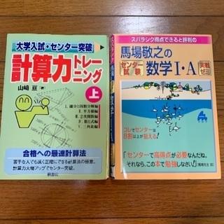 計算力トレーニング  数学1A  2冊セット
