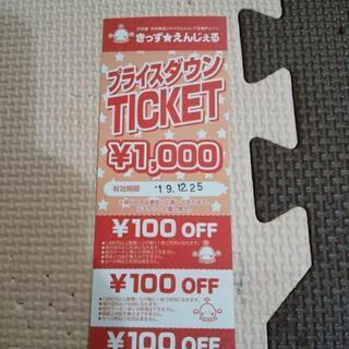 きっず☆えんじぇる クーポン1000円ぶん