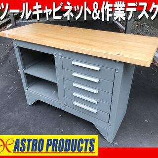 札幌市◆ ASTRO PRODUCTS / ツールキャビネット ...