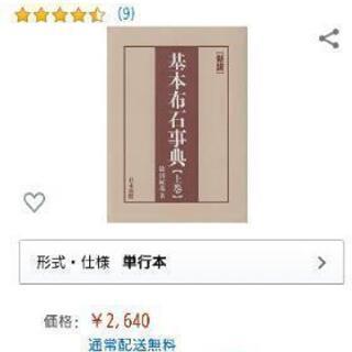 囲碁・基本布石事典【新版・上巻】