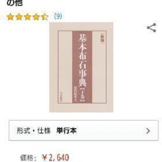 囲碁・基本布石事典【新版・下巻】