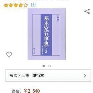 囲碁・基本定石事典【新版・上巻】