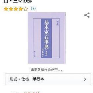囲碁・基本定石事典【新版・下巻】