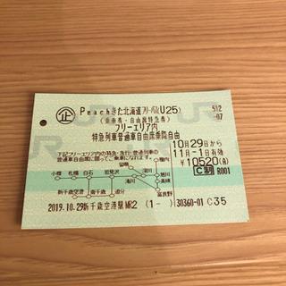 peach きた北海道フリーパス 11月1日(一日分)