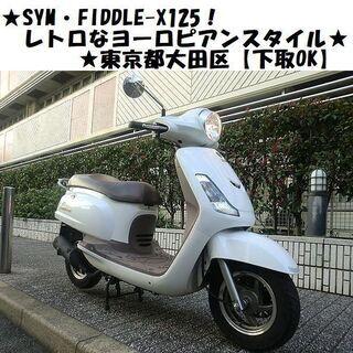 ★レトロなヨーロピアンスタイル!SYM・FIDDLE-X125★...