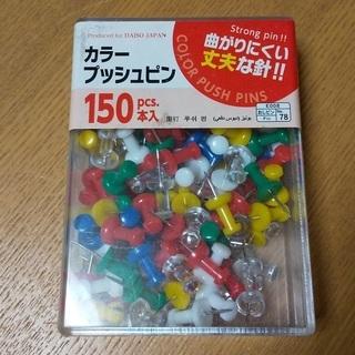 ダイソー『カラープッシュピン』150本入