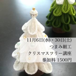 つまみ細工 クリスマスツリー作り