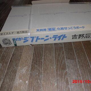 タイガージプトーン:化粧天井材