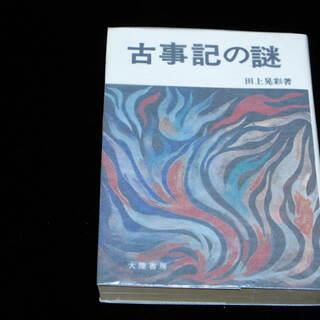 ③ 田上晃彩著 古事記の謎の本を売ります 昭和49年発行 大陸書...
