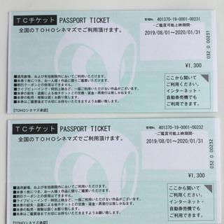 TOHOシネマズのパスポートチケット2枚