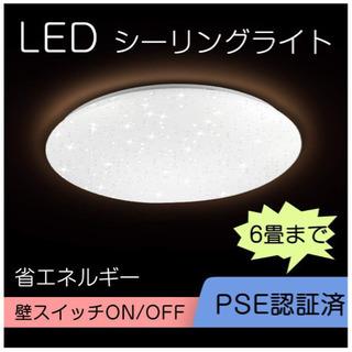 ⭐️【値下げしました】LEDシーリングライト 6畳(残り1)