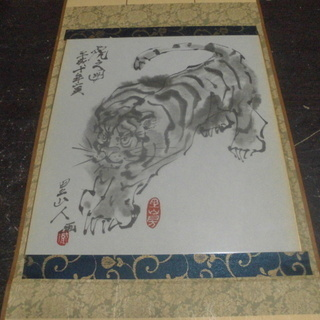 3つ折れの表具に入っています「虎之図」