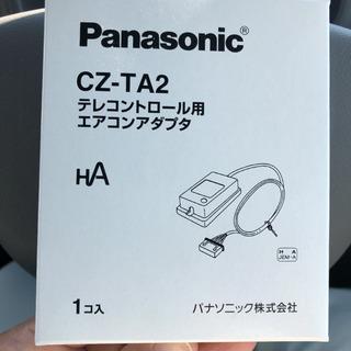 CZ-TA2 テレコントロール用エアコンアダプタ