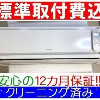 ◎<標準取付費込>2.8kW冷暖エアコン 2014年製 日立 R...