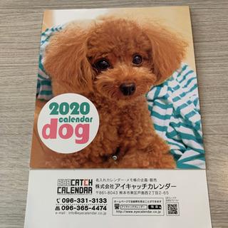 2020年 dogカレンダー