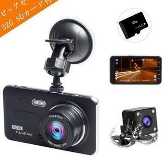 早い者勝ちです★新品ドライブレコーダー★ー前後カメラ32GB S...