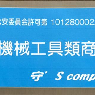 タイヤ交換用フロアジャッキ500円などを個人レンタルします。