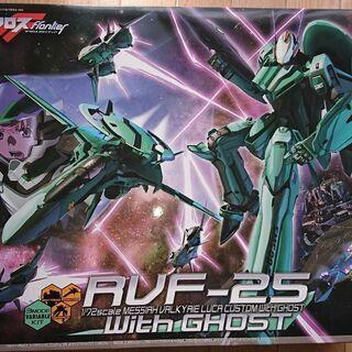 プラモデル マクロスF RVF-25