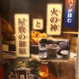 【知っ得】沖縄の神様 ヒヌカン 屋敷のウガンの方法