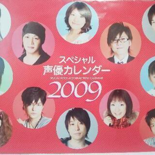 2009年 声優カレンダー