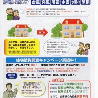 ホームドックで自己負担金〇円、戸建て住宅の無料点検・修理(1級建...